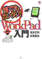WorkPad入門