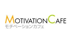 あなたの目標を達成するための最大の秘密とは!?モチベーションカフェ