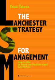 THE LANCHESTER STRATEGY FOR MANAGEMENT