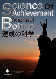 『Science of Achievement 達成の科学』