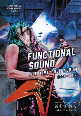 FUNCTIONAL SOUND ALL TIME FULL ALBUM【通常価格】