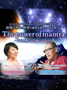 The power of mantra -宇宙と繋がる究極の瞑想法-