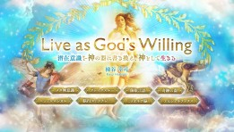 Live as God's Willing