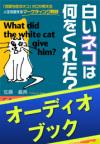 [audioブック]白いネコは何をくれた?