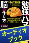 [audioブック]勉強にハマる脳の作り方