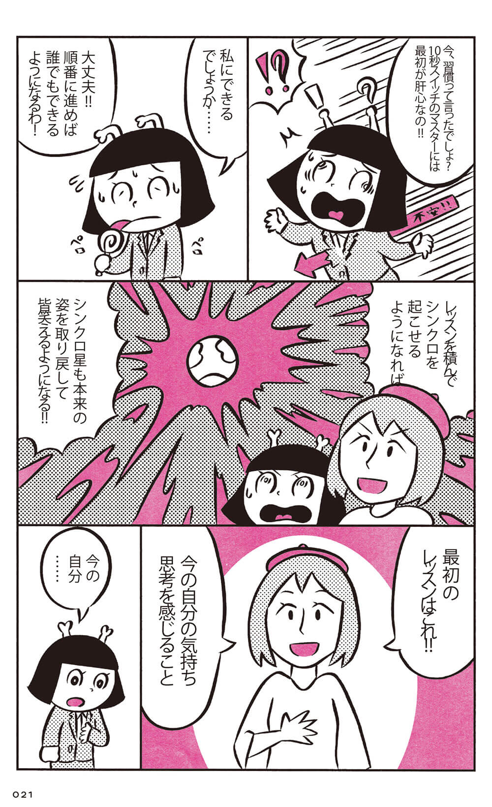 シンクロ 漫画 無料