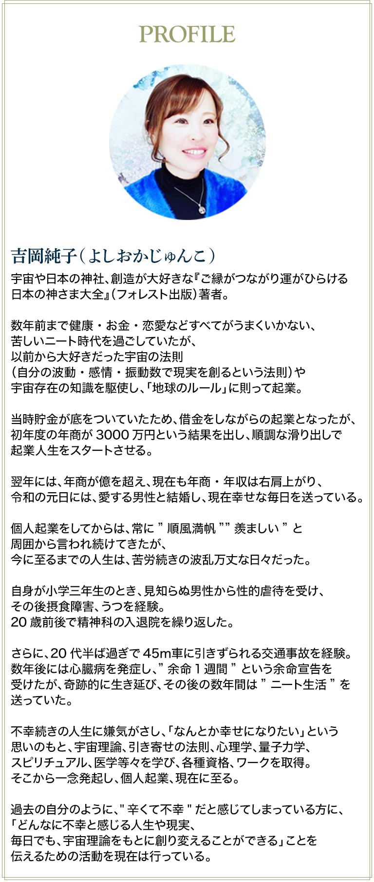 純子 本 吉岡