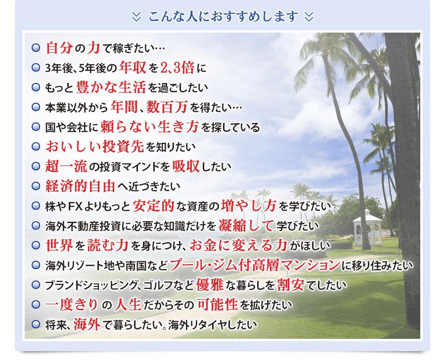 ゼロから始める!日本人のための海外不動産投資スクール