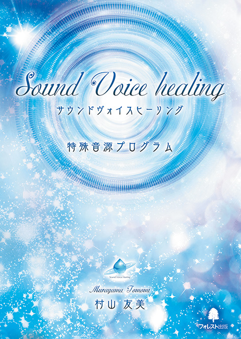 Sound Voice Heailng,Special Sound Source CD