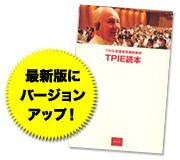TPIE読本(受講者限定品)