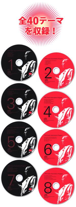 ルー・タイスの声がいつでも聴ける!「TPIEアシミレーション音声CD」