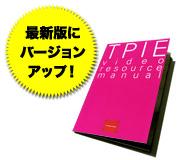 TPIEプログラム テキスト&マニュアル