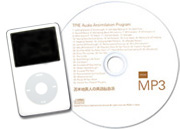 iPodで聴ける!MP3音声データ
