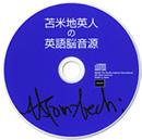 ドクター苫米地「英語脳」特殊音源CD