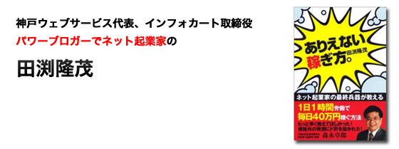 神戸ウェブサービス代表、インフォカート取締役パワーブロガーでネット起業家の田渕隆茂
