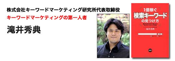 株式会社キーワードマーケティング研究所代表取締役キーワードマーケティングの第一人者滝井秀典