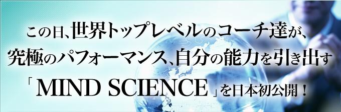 この日、世界トップレベルのコーチ達が、究極のパフォーマンス、自分の能力を引き出す「MIND SCIENCE」を日本初公開!