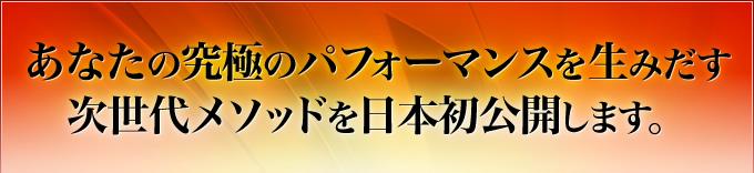 あなたの究極のパフォーマンスを生み出す次世代メソッドを日本初公開します