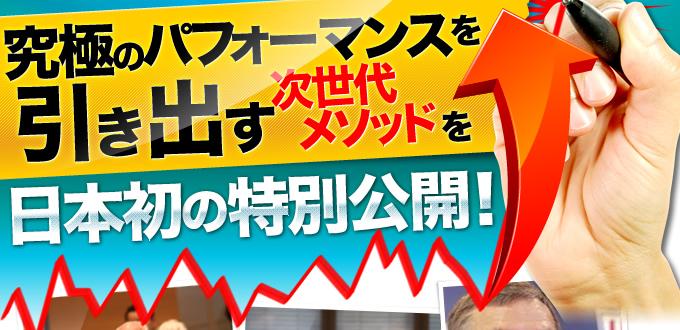 究極のパフォーマンスを引き出す次世代メソッドを日本発の特別公開!
